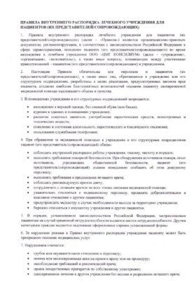 pravila-jpg